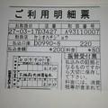 Photos: 大阪府共同募金会に寄付した明細書(2015/03/17)