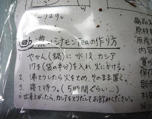 濃いシナモン2