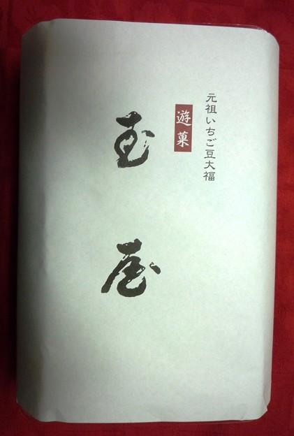 新茶饅頭1