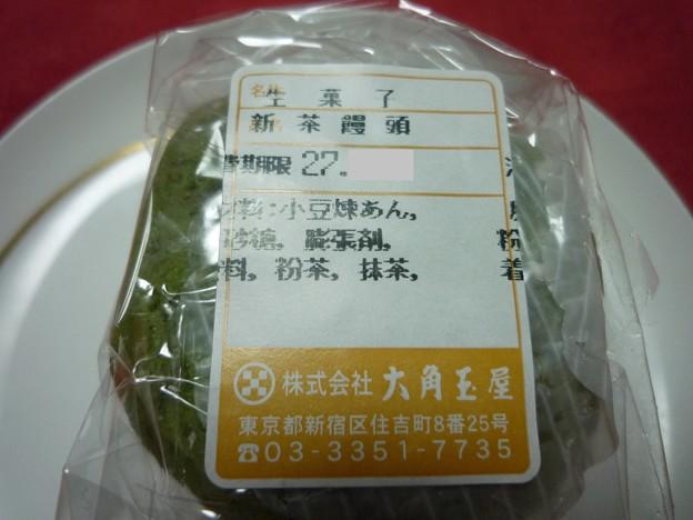 新茶饅頭3