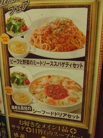 490円メニュー