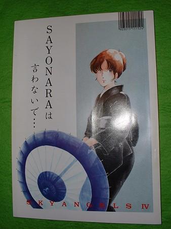 MAT 発行同人誌「マクロス ジャーナル」VOl.4Doburoku-TAO