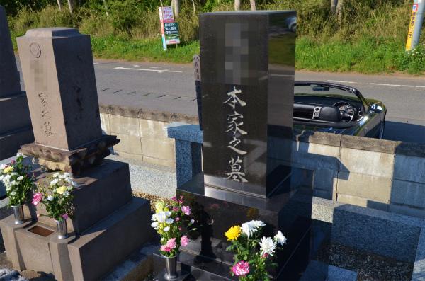 ご先祖様のお墓とVR−Bのロードスター