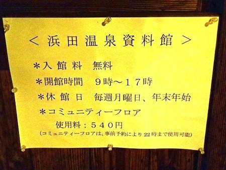26 12 亀川 浜田温泉 3