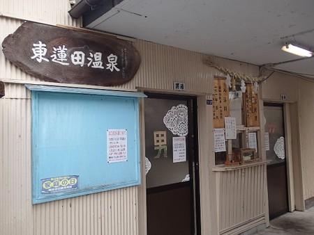 26 12 浜脇 東蓮田温泉 3
