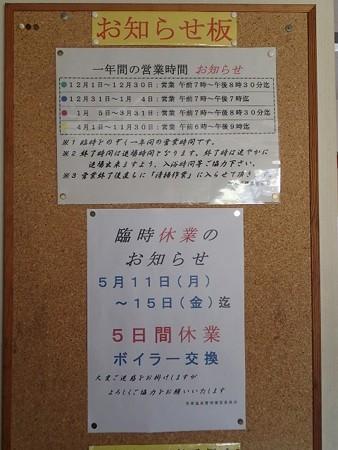 27 GW 秋田 花岡温泉 7