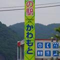 Photos: 011_道の駅インフォメーションセンターかわもと