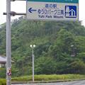 Photos: 015_道の駅ゆうひパーク三隅