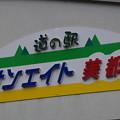 Photos: 017_道の駅サンエイト美都