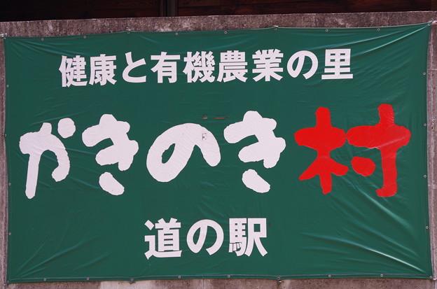 Photos: 008_道の駅かきのきむら