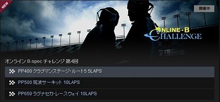 オンライン B-spec チャレンジ 第4回