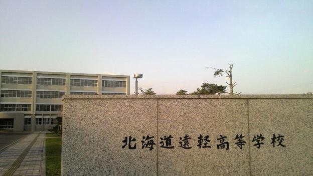 北海道遠軽高等学校@遠軽町